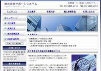 テンプレートを使用して作成したホームページ